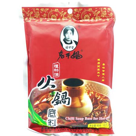 Laoganma Chili Soup Base for Hot Pot 160g